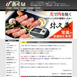 work250_fukui