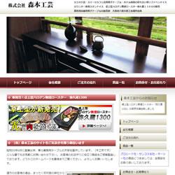 work250_morimoto