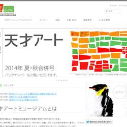 work250_tensai