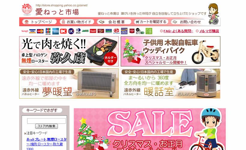 愛ねっと市場 (Yahoo!ショッピング)