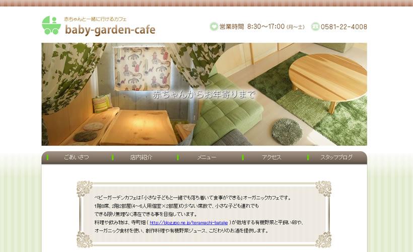 baby-garden-cafe