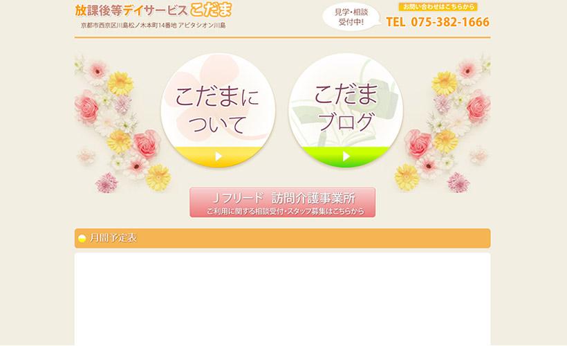 work820_kodama