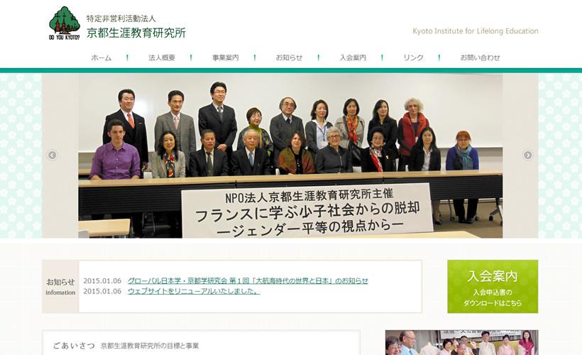 京都生涯教育研究所